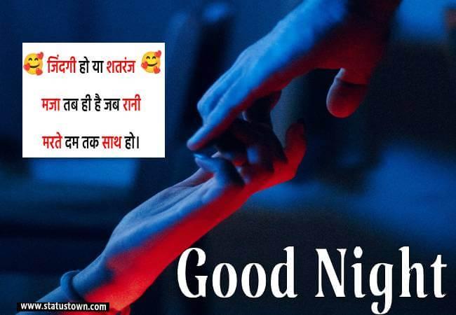 latest good night love