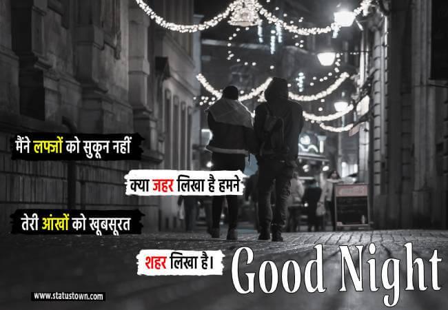 latest good night status hindi