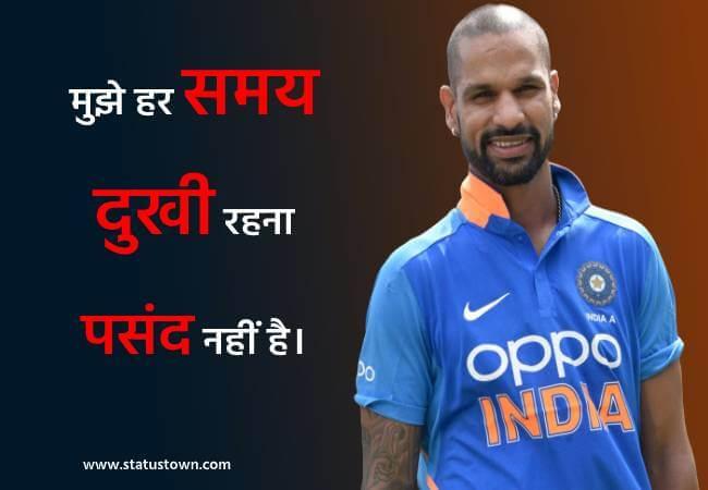 latest shikhar dhawan best quotes