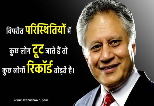 latest shiv khera quotes status