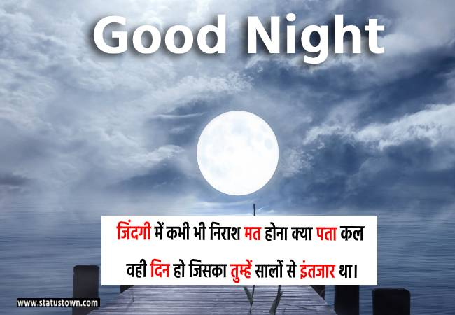 letest good night quotes pic