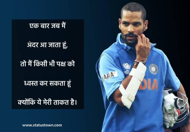 shikhar dhawan best status
