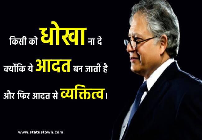shiv khera image status