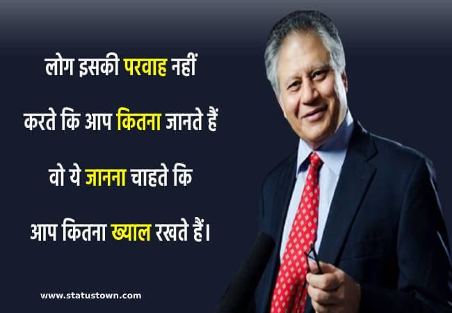 shiv khera quotes image