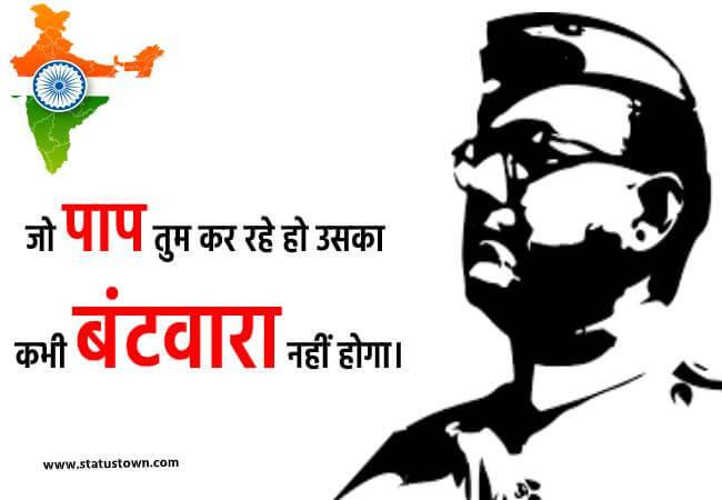 subhash chandra bose hindi quotes