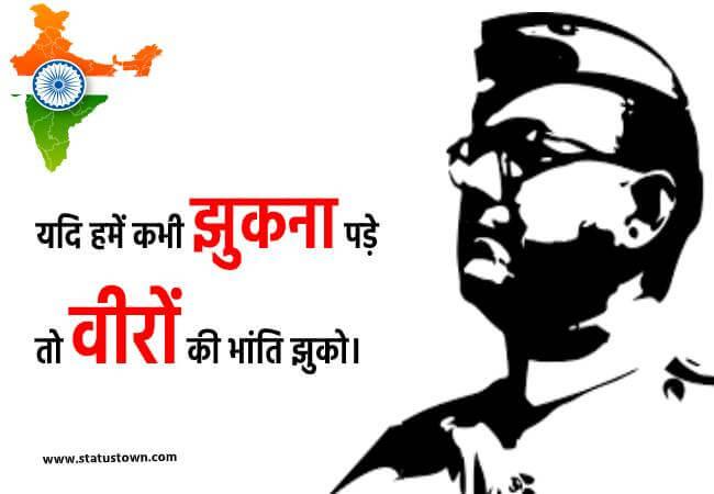 subhash chandra bose status hindi